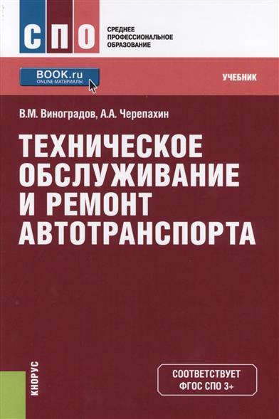Техническое обслуживание и ремонт автотранспорта. Учебник (+ эл. прил. на сайте)