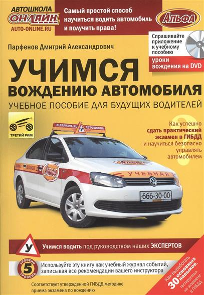 Учимся вождению автомобиля. Учебное пособие для будущих водителей с приложением на DVD