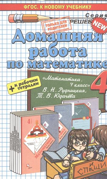 Домашняя работа по математике за 4 класс к учебнику