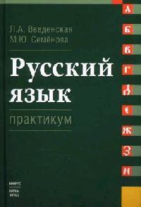 Введенская Л. Русский язык Практикум