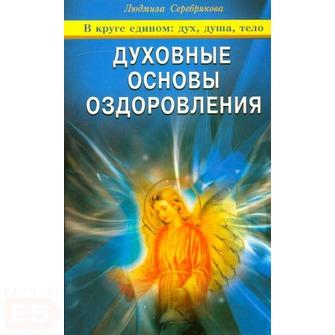 Духовные основы оздоровл. В круге едином Дух Душа Тело