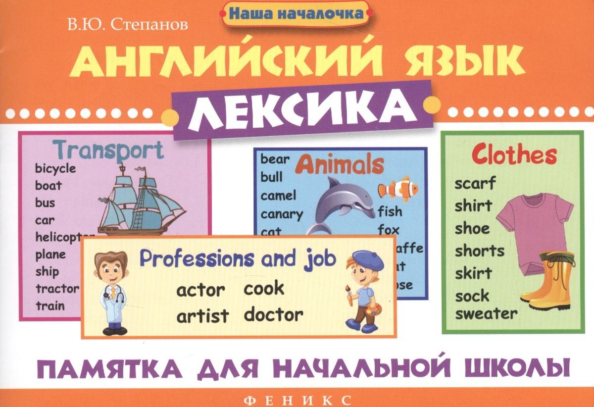 Английский язык. Лексика. Памятка для начальной школы