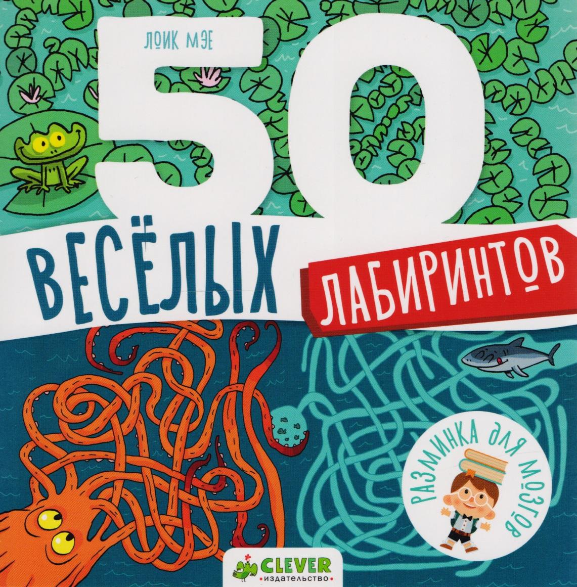 Мэе Л. 50 весёлых лабиринтов