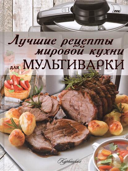 Лучшие рецепты мировой кухни для мультиварки ножи для кухни лучшие