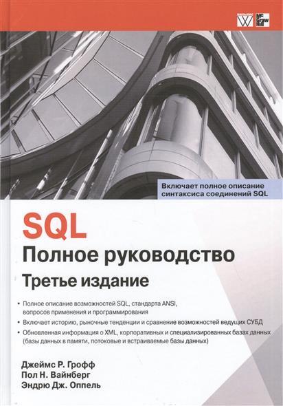 Грофф Д., Вайнберг П., Оппель Э. SQL. Полное руководство. Третье издание sql полное руководство 3 издание