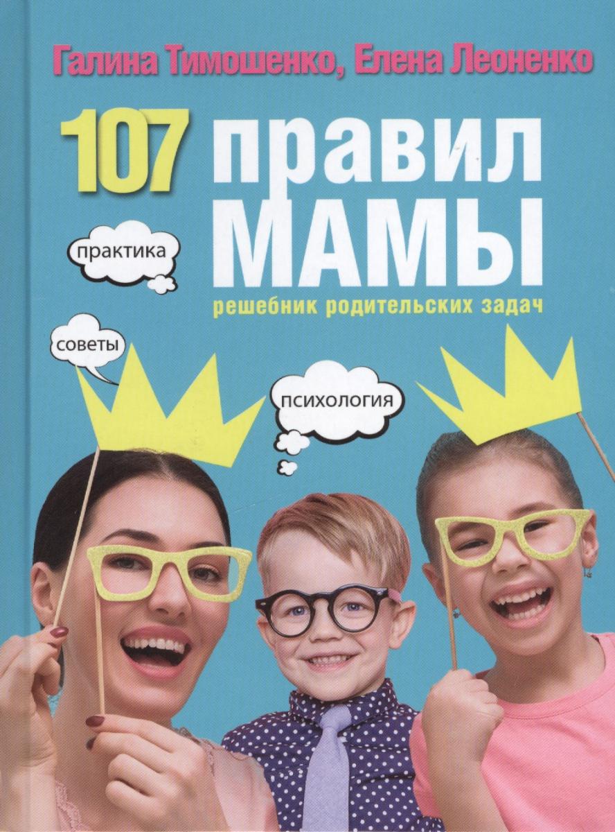 107 правил мамы. Решебник родительских задач от Читай-город