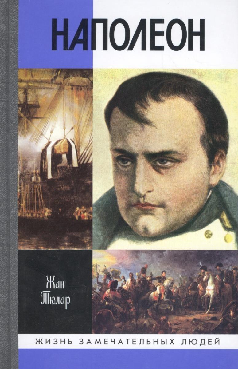 Тюлар Ж. Наполеон или Миф о спасителе