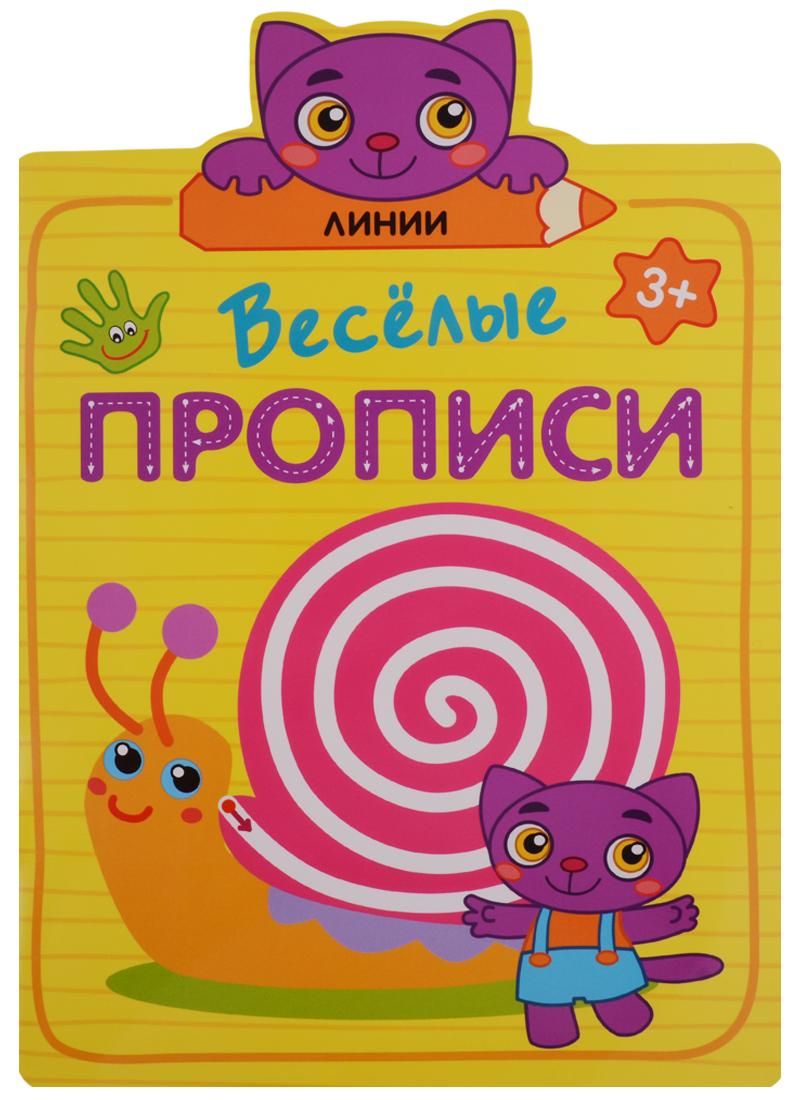 Лозовская М. (ред.) Линии. Веселые прописи