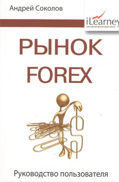 Соколов А. Рынок FOREX: руководство пользователя forex b016 6607