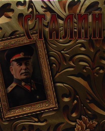 Сталин. Концептуальное подарочное издание. Набор исторических документов