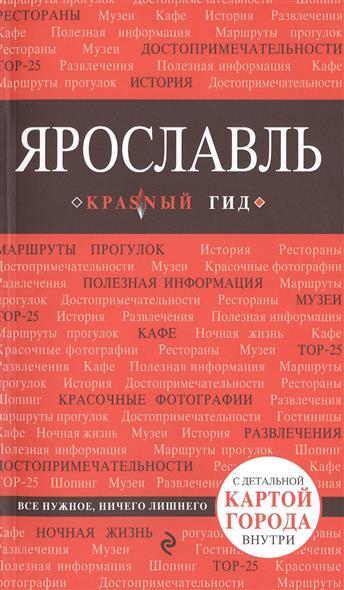 Коробкина Т. (ред.) Ярославль