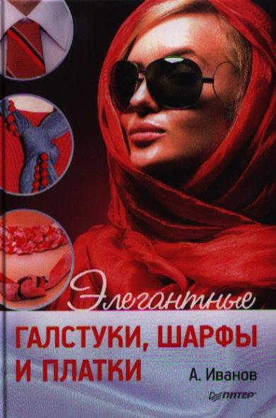 Иванов А. Элегантные галстуки, шарфы и платки галстуки
