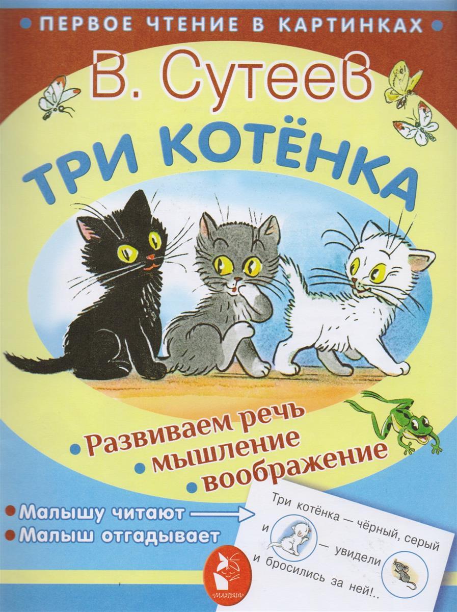 Сутеев В. Три котенка. Кораблик. Сказки ISBN: 9785171029227 в сутеев три котенка книжка игрушка с пазлами