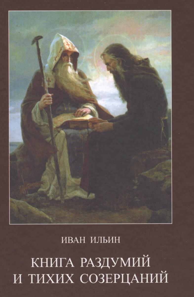Ильин И. Книга раздумий и тихих созерцаний