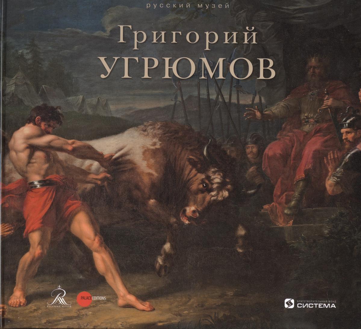 Лакс А. (ред.) Григорий Угрюмов
