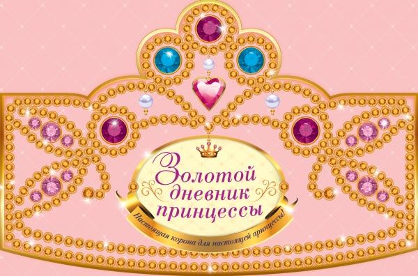 Золотой дневник принцессы. Настоящая корона для настоящей принцессы!