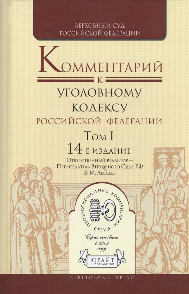 Комментарий к Уголовному кодексу Российской Федерации. Том I. 14-е издание (комплект из 2 книг)