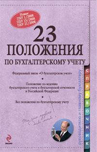 23 положения по бухгалтерскому учету ISBN: 9785699333028 положения по бухгалтерскому учету 7 е изд