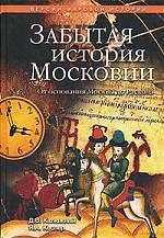 Забытая история Московии От основания Москвы до Раскола