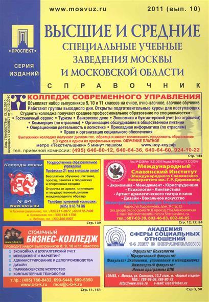 Высшие и средние спец. учеб. заведения Москвы и МО Справочник 2011