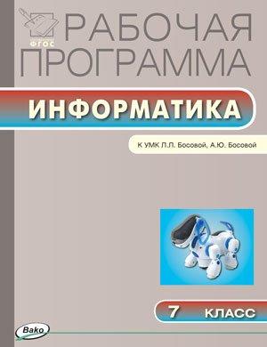 Рабочая программа по информатике. 7 класс. К УМК Л.Л. Босовой, А.Ю. Босовой (М.: БИНОМ. Лаборатория знаний)
