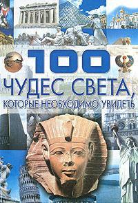 Шереметьева Т. 100 чудес света котор. необходимо увидеть шереметьева т л 100 городов мира которые необходимо увидеть