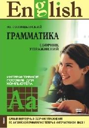 Голицынский Ю. Грамматика Сборник упражнений English (DVD) (Каро)