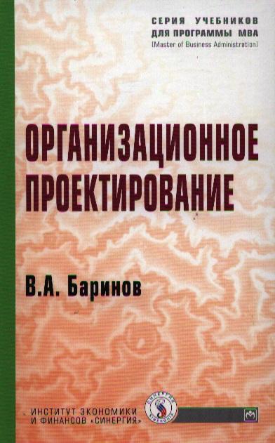 Баринов В. Организационное проектирование