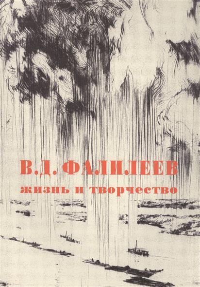 В.Д. Фалилеев 1878-1950. Жизнь и творчество