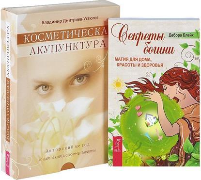 Секреты богини. Косметическая акупунктура (комплект из 2 книг) ISBN: 9785944441942 цена