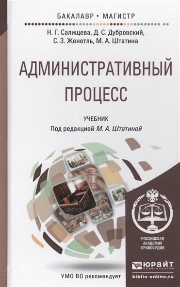 Административный процесс. Учебник для бакалавриата и магистратуры