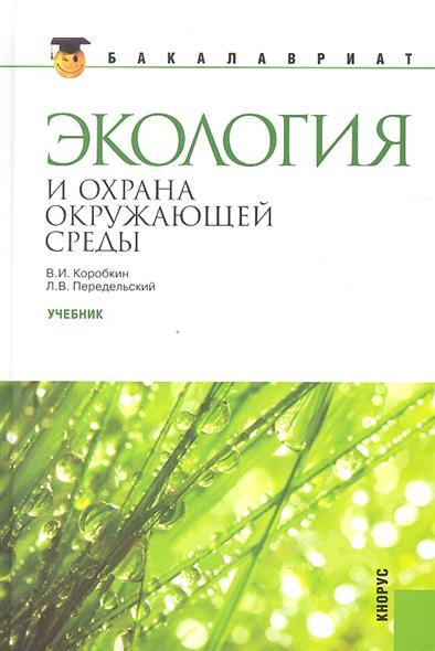Экология и охрана окружающей среды. Учебник