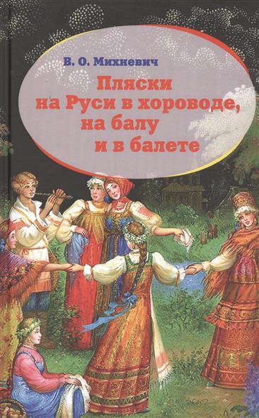 Пляски на Руси в хороводе, на балу и в балете
