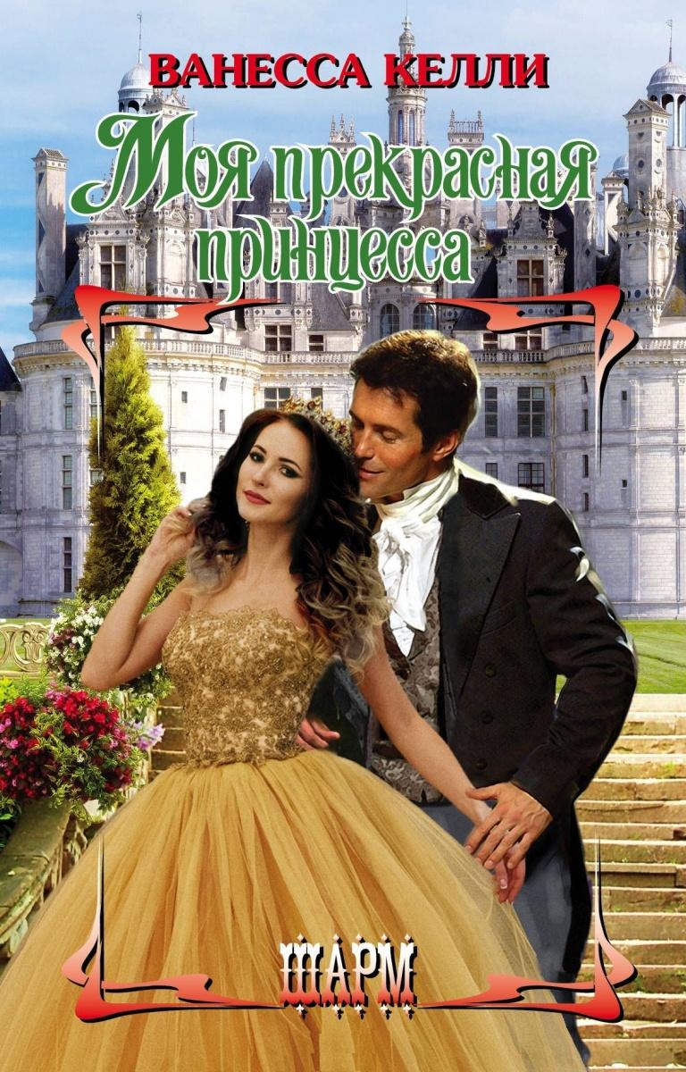 Келли В. Моя прекрасная принцесса обучающая книга азбукварик я прекрасная принцесса 9785490001553