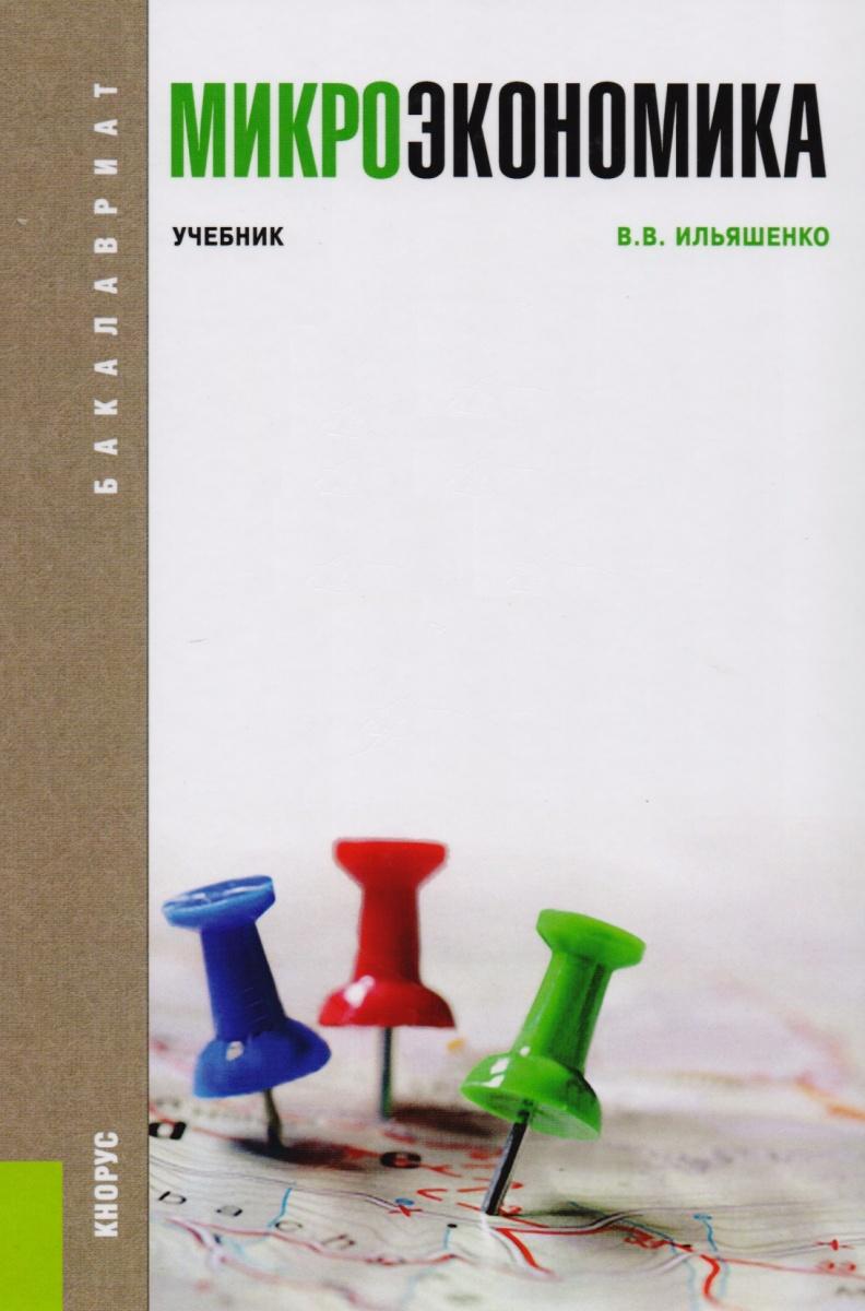 Ильяшенко В. Микроэкономика. Учебник микроэкономика практический подход managerial economics учебник