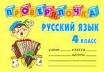 Ушакова О. Русский язык 4 кл