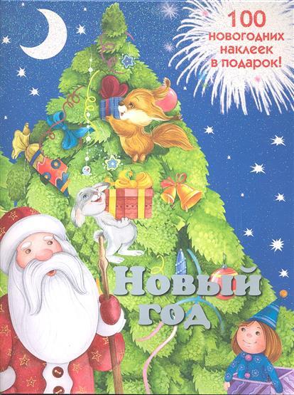 Бурмистрова Л., Мороз В. Новый год конева л празднуем старый новый год