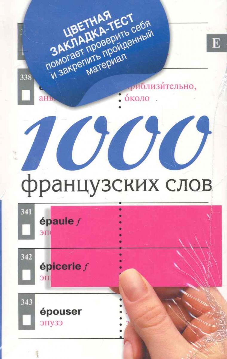 1000 французских слов