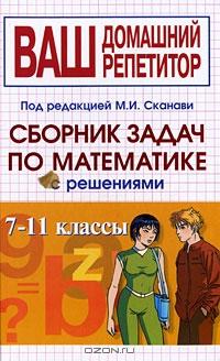 ВДР Сборник задач по математике с решениями 7-11 кл Сканави
