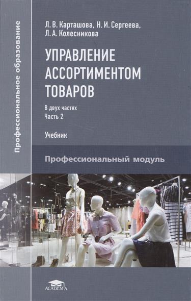 Управление ассортиментом товаров. Учебник. В двух частях. Часть 2