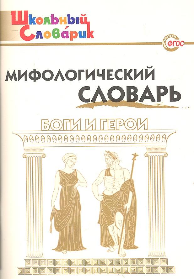 Мифологический словарь. Боги и герои. 3-7 класс