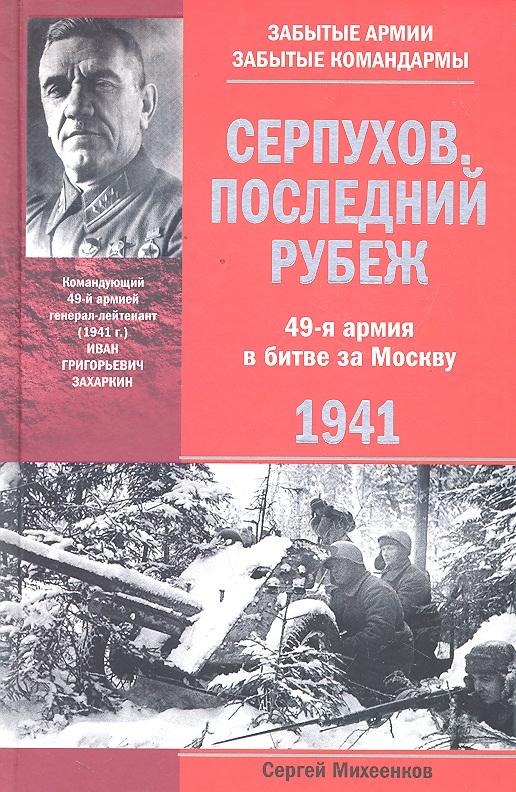 Михеенков С. Серпухов Последний рубеж 49 армия в битве за Москву 1941 серпухов достопримечательности