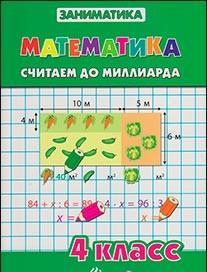 Зеркальная Т., Чумак С. Математика. Считаем до миллиарда. 4 класс математика для малышей я считаю до 100
