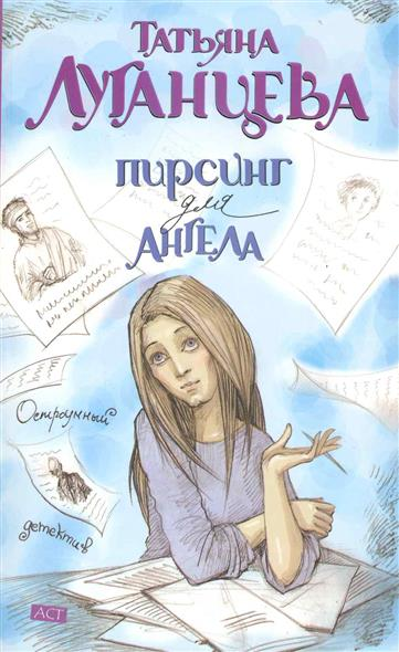 Луганцева Т.: Пирсинг для ангела