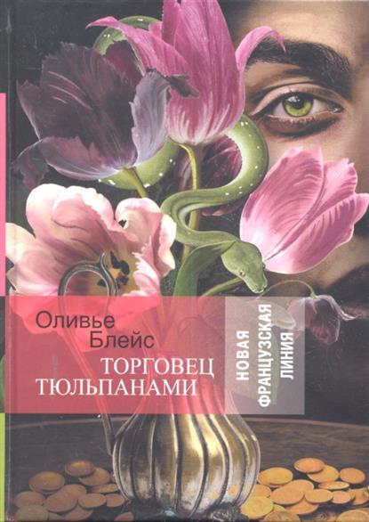Торговец тюльпанами