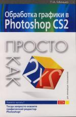 Минько П. Обработка графики в Photoshop CS2 цена 2017