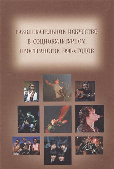 Дуков Е., Викке П. (ред.) Развлекательное искусство в социокультурном пространстве 1990-х годов. Сборник статей
