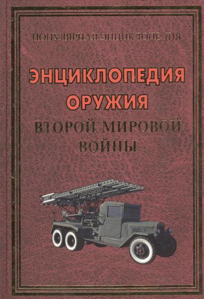 Энциклопедия оружия Второй мировой войны