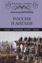 Россия и Англия: 50 лет - союзники, 450 лет - враги