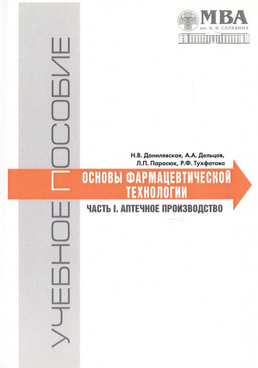 Основы фармацевтической технологии. Часть 1. Аптечное производство. Учебное пособие